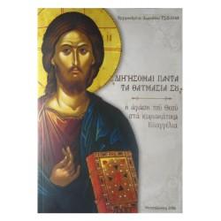 """""""Διηγήσομαι πάντα τα θαυμάσιά Σου - Η αγάπη του Θεού στα Κυριακάτικα Ευαγγέλια"""""""