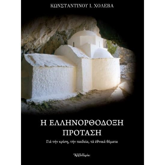 Η Ελληνορθόδοξη πρόταση