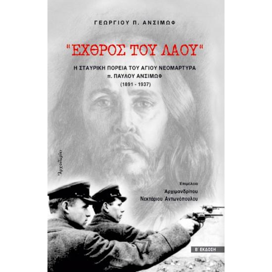 """""""Εχθρός του λαού"""" - Η σταυρική πορεία του Αγίου Νεομάρτυρα π. Παύλου Ανσίμωφ"""