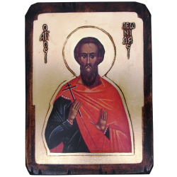 Άγιος Λεωνίδας