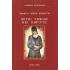 Γέροντος Παϊσίου Αγιορείτου: Λόγοι Σοφίας και Χάριτος