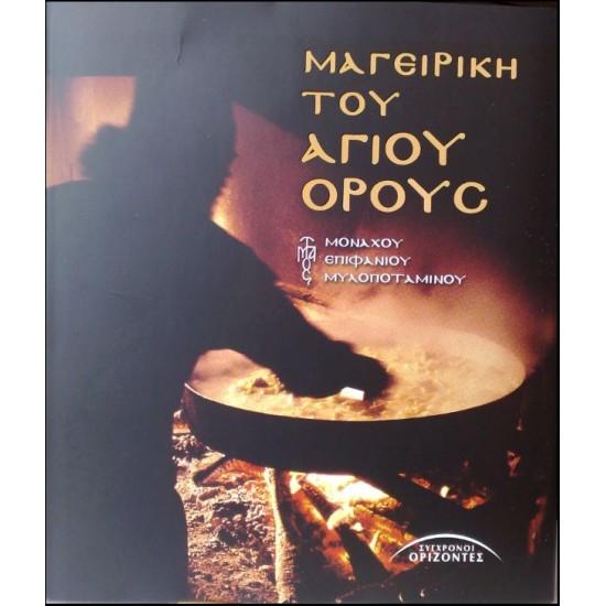 Μαγειρική του Αγίου Όρους Μοναχού Επιφανίου Μυλοποταμινού