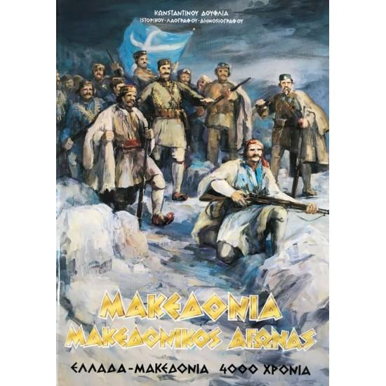Μακεδονία - Μακεδονικός αγώνας