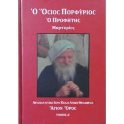 Ο Όσιος Πορφύριος ο Προφήτης - Μαρτυρίες