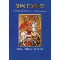 Βίος και παρακλητικός κανόνας του Αγίου Γεωργίου