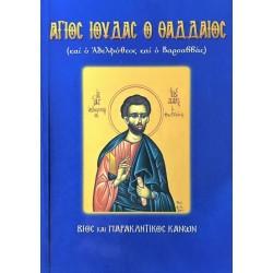 Βίος και παρακλητικός κανόνας του Αγίου Ιούδα του Θαδδαίου
