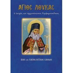 Βίος και παρακλητικός κανόνας του Αγίου Λουκά του Ιατρού