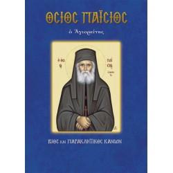 Βίος και παρακλητικός κανόνας του Αγίου Παϊσίου του Αγιορείτη