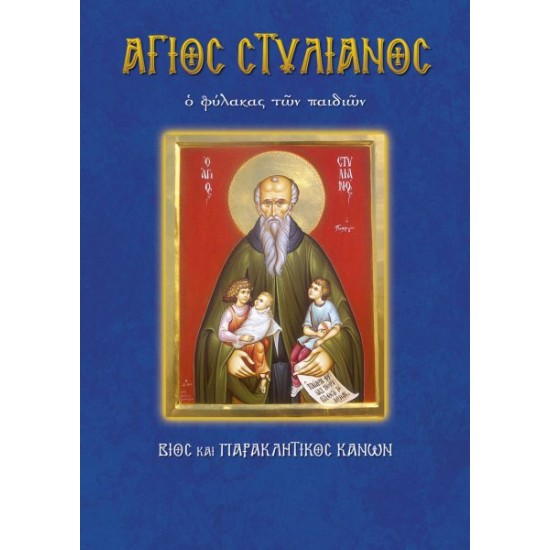 Βίος και παρακλητικός κανόνας του Αγίου Στυλιανού