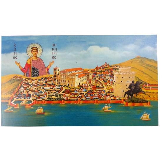 Άγιος Δημήτριος - Θεσσαλονίκη