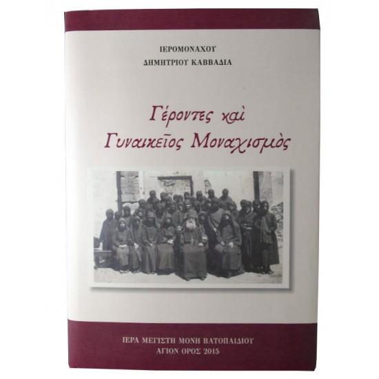 Γέροντες και γυναικείος Μοναχισμός - Ι.Μ.Βατοπαιδίου