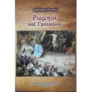 Ρωμηοί και Γραικύλοι