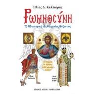«Ρωμηοσύνη: Το Οδοιπορικό της Ρωμανίας-Βυζαντίου»