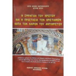 Η σφραγίδα του Χριστού και η προστασία των Χριστιανών κατά τον καιρό του Αντιχρίστου