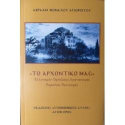 ΤΟ ΑΡΧΟΝΤΙΚΟ ΜΑΣ - Ελληνισμός-Ορθόδοξος Χριστιανισμός-Ρωμαίικος Πολιτισμός