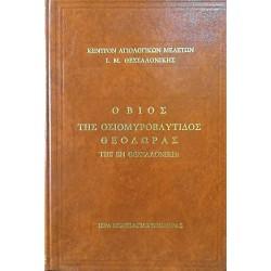 Βίος της Οσιομυροβλίτιδος Θεοδώρας της εν Θεσσαλονίκη
